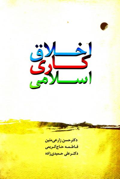 اخلاق کاری اسلامی