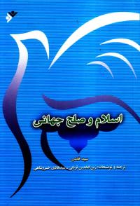 اسلام و صلح جهانی