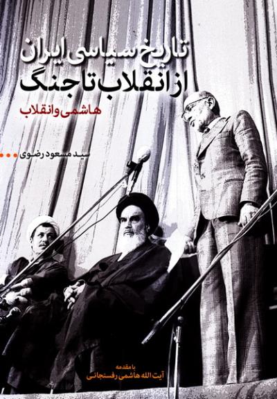 هاشمی و انقلاب: تاریخ سیاسی ایران از انقلاب تا جنگ
