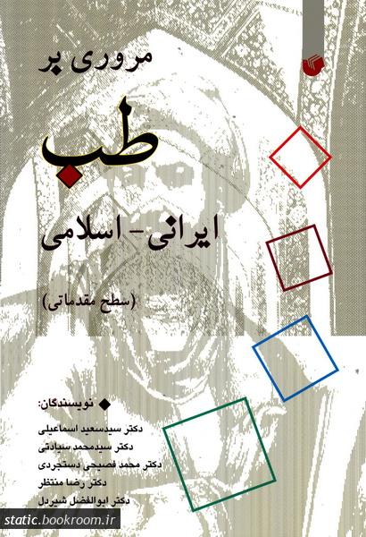 مروری بر طب ایرانی - اسلامی (سطح مقدماتی)