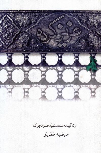 عزیز کرده: مستند روایی بر اساس زندگی شهید حسن تاجوک