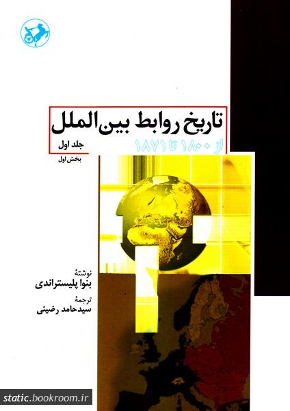 تاریخ روابط بین الملل 1800 تا 1871 - جلد اول (بخش اول)