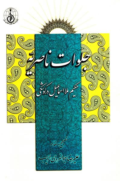 جلوات ناصریه