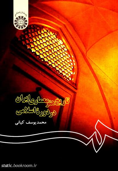 تاریخ هنر معماری ایران در دوره اسلامی