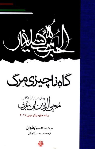 گاه ناچیزی مرگ: رمان درباره زندگانی محیی الدین ابن عربی