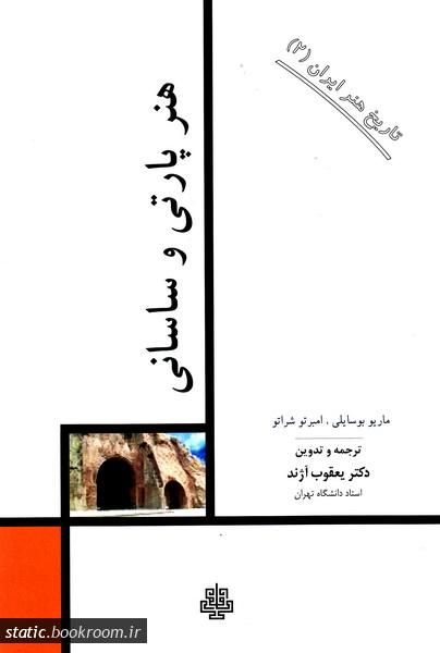 تاریخ هنر ایران 2: هنر پارتی و ساسانی