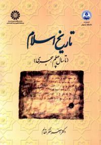 تاریخ اسلام: تا سال چهلم هجری