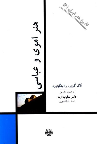 تاریخ هنر ایران 6: هنر اموی و عباسی
