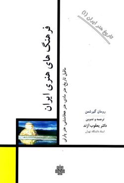 تاریخ هنر ایران 1: فرهنگ های هنری ایران؛ ماقبل تاریخ، هنر مادی، هنر هخامنشی، هنر پارتی