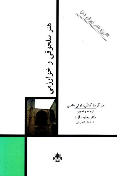 تاریخ هنر ایران 8: هنر سلجوقی و خوارزمی
