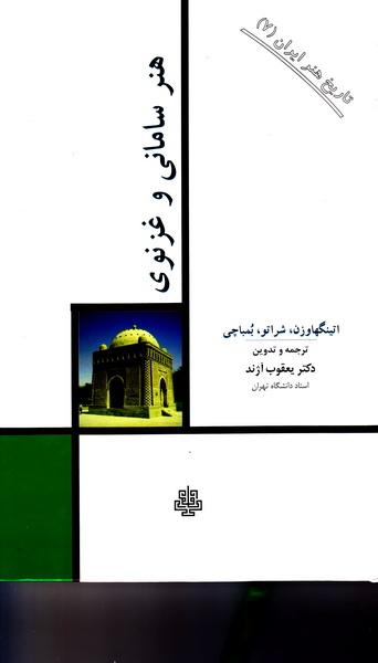 تاریخ هنر ایران 7: هنر سامانی و غزنوی