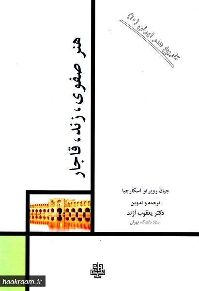 تاریخ هنر ایران 10: هنر صفوی، زند، قاجار