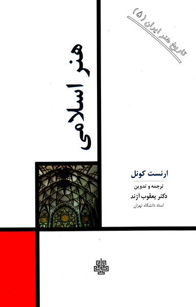 تاریخ هنر ایران 5: هنر اسلامی