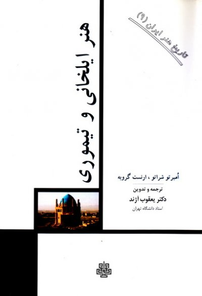 تاریخ هنر ایران 9: هنر ایلخانی و تیموری