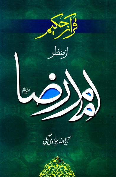 قرآن حکیم از منظر امام رضا علیه السلام