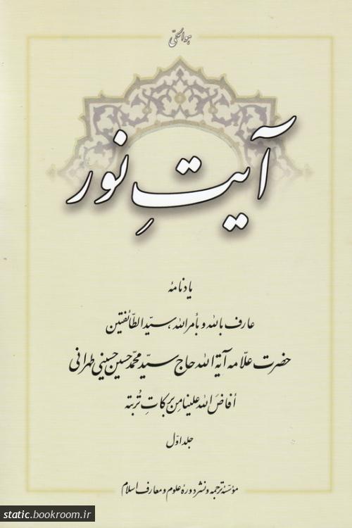 آیت نور: یادنامه حاج سید محمدحسین حسینی طهرانی - جلد اول