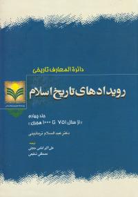 دائره المعارف تاریخی رویدادهای تاریخ اسلام - جلد چهارم: از سال 751 تا 1000 هجری