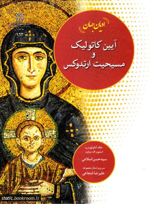 ادیان جهان: آیین کاتولیک و مسیحیت ارتدوکس