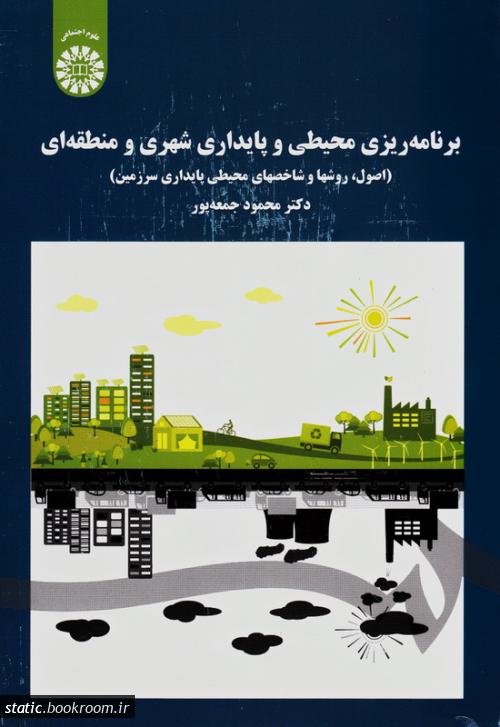 برنامه ریزی محیطی و پایداری شهری و منطقه ای: اصول ، روشها و شاخصهای محیطی پایداری سرزمین