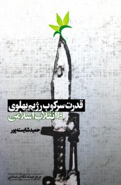 قدرت سرکوب رژیم پهلوی و انقلاب اسلامی