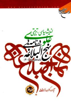اندیشه سیاسی - تربیتی علوی در نامه های نهج البلاغه - جلد دوم: نامه های 15 تا 30