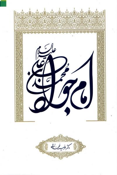 محمدبن علی (ع) امام جواد
