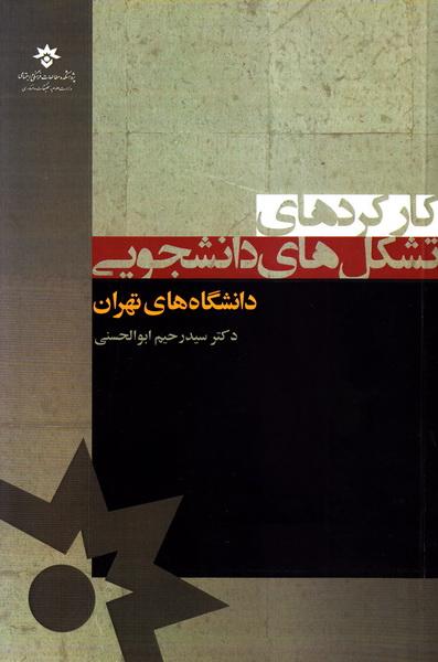 کارکردهای تشکل های دانشجویی دانشگاه های تهران