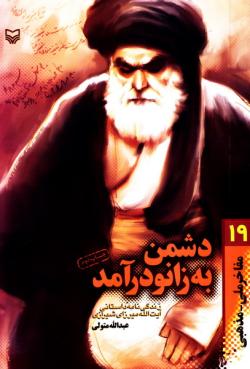 مفاخر ملی - مذهبی 19: دشمن به زانو در آمد (زندگینامه داستانی میرزای شیرازی)
