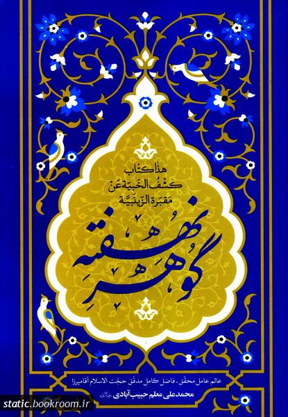 گوهر نهفته: هذا کتاب کشف الخبیه عن مقبره الزینبیه