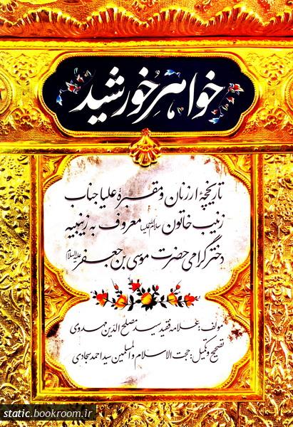 خواهر خورشید: تاریخچه ارزنان و مقبره علیا جناب زیبن خاتون (س)