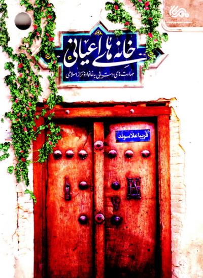 خانه های اعیانی: مهارت های دست یابی به خانواده تراز اسلامی