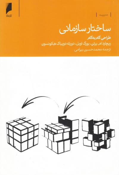 ساختار سازمانی: طراحی گام به گام
