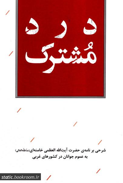 درد مشترک (شرحی بر نامه حضرت آیت الله خامنه ای به جوانان در کشور های غربی)
