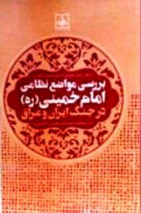 بررسی مواضع نظامی امام خمینی در جنگ ایران و عراق از دیدگاه صاحب نظران داخلی