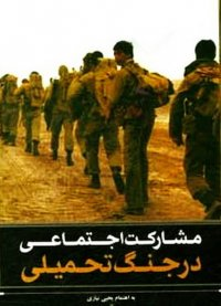 مشارکت اجتماعی در جنگ تحمیلی (مجموعه مقالات)