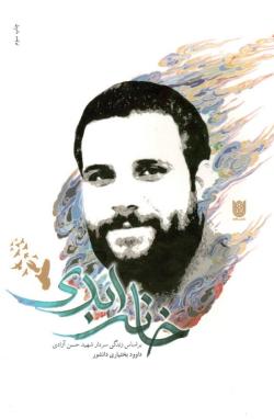 خانه ابدی: خاطرات سردار شهید حسن آزادی