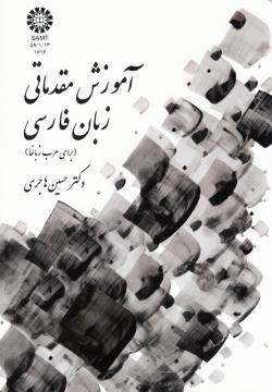 آموزش مقدماتی زبان فارسی (برای عرب زبانها)