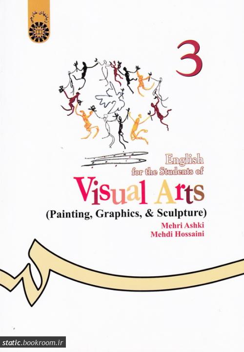 انگلیسی برای دانشجویان رشته هنرهای تجسمی (نقاشی، گرافیک و مجسمه سازی)