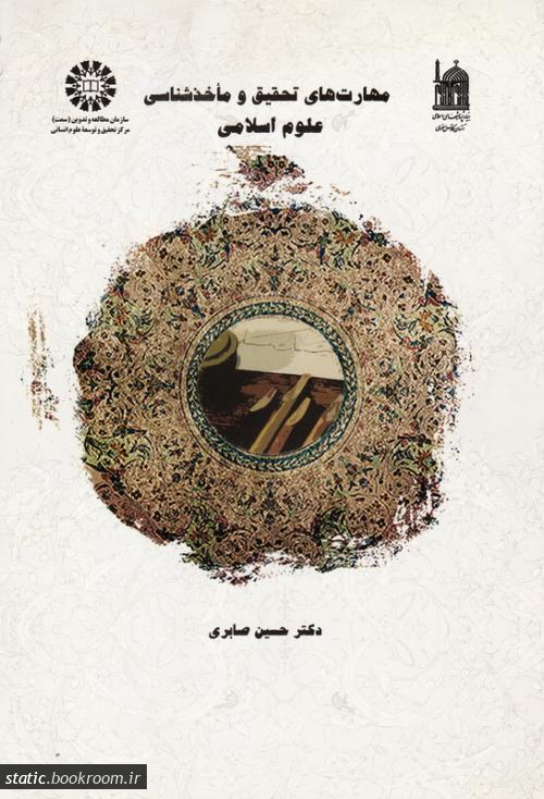مهارتهای تحقیق و ماخذشناسی علوم اسلامی
