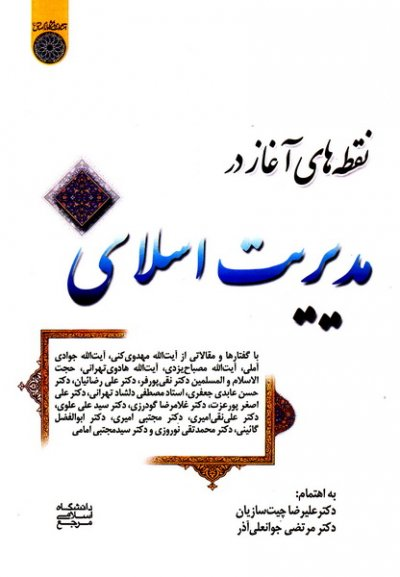 نقطه های آغاز در مدیریت اسلامی