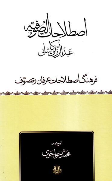 ترجمه اصطلاحات الصوفیه، فرهنگ اصطلاحات عرفان و تصوف