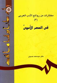 مختارات من روائع الادب العربی 3: فی العصر الاموی