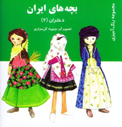 مجموعه رنگ آمیزی بچه های ایران: دختران2