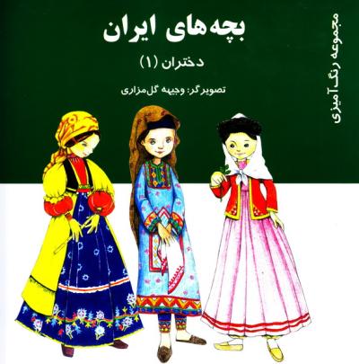مجموعه رنگ آمیزی بچه های ایران: دختران1