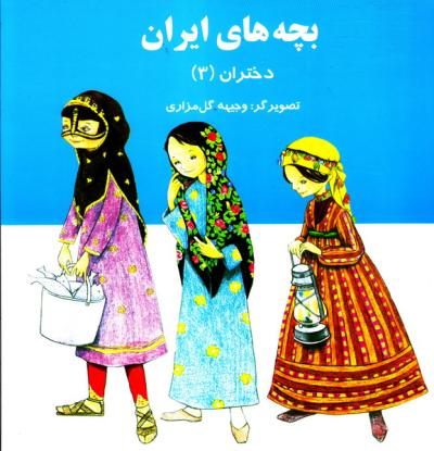 مجموعه رنگ آمیزی بچه های ایران: دختران3