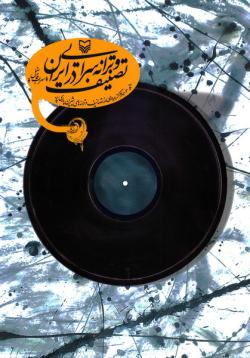 تصنیف و ترانه سرایی در ایران (به همراه گزیده ای از تصانیف و ترانه های شیرین پارسی)