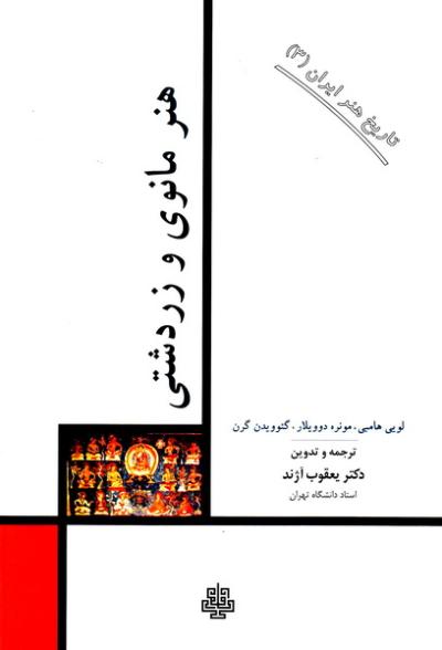 تاریخ هنر ایران 3: هنر مانوی و زردتشتی