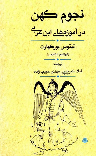 نجوم کهن در آموزه های ابن عربی