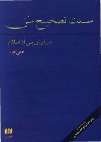 سنت تصحیح متن در ایران پس از اسلام