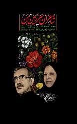 شاعران سرزمین من: نقدی بر اشعار طاهره صفارزاده و سید علی موسوی گرمارودی